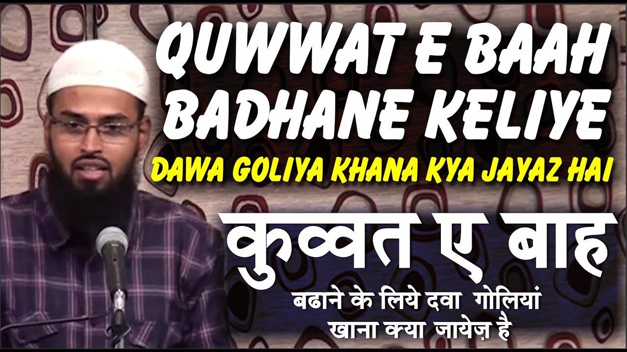 Quwwat e Baah - Sex Stamina Badhane Keliye Dawa Goliya Khana Kya Jayaz Hai  By Adv  Faiz Syed