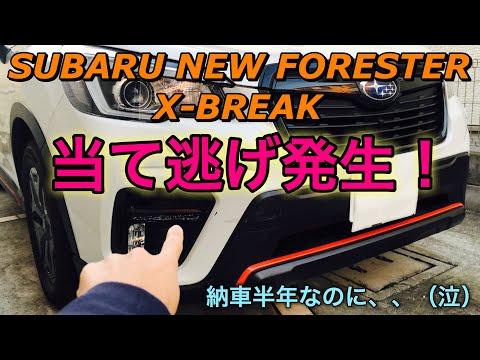 スバル 新型フォレスター(SK9)X-BREAK 当て逃発生!!駐車検知機能付純正ドラレコ作動した⁉︎My SUBARU FORESTER X-BREAK Hit And Run Accident