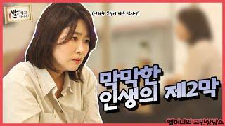 [밥은먹고다니냐?]막막한 인생의 제2막을 고민하는 후배 김지영에게 경험에서 우러나온 조언을 해주는 선배 김수미ㅣ국밥상담소ㅣ