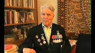 История без купюр в рассказе ветерана ВОВ. Ангарск 2000г.