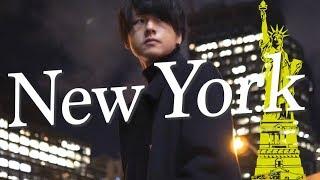 【New York】ステンカラーコーデ解説!! マジで渡米しました。