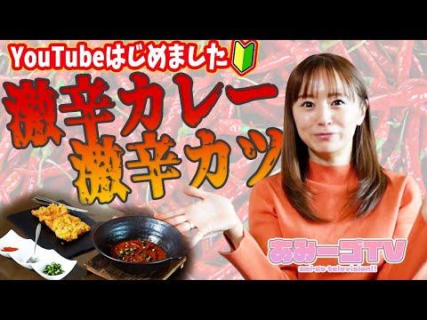【あみーゴTV】鈴木亜美です。YouTube始めました!!