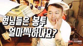 [BJ여포] '시청자형님들은 봉투 얼마씩하세요?' 잔치에 대한 이야기