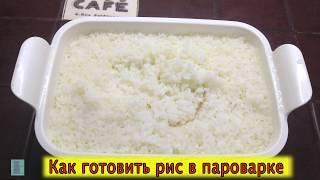готовить рис в пароварке - элементарно