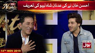 Ahsan Khan Ne Ki Adnan Shah Tipu Ki Tareef | Talash Film Cast | BOL Nights
