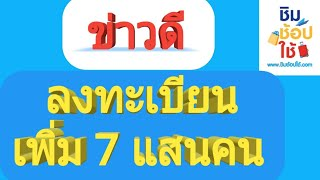 ข่าวดี สิทธิ์ลงทะเบียนเพิ่ม 7 แสนคน ชิมช้อปใช้  |Natcha Channel