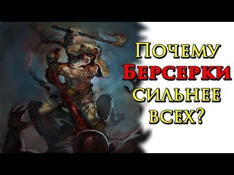 Почему я выбрал Берсерка (Мастер Рун + Ратное Дело)? Titan Quest Ragnarök