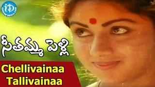 Seethamma Pelli Songs || Chellivainaa Tallivainaa  Video Song || Mohan Babu, Murali Mohan, Revathi