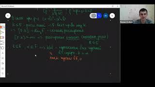 Алгебра ПМИ 208 семинар 8