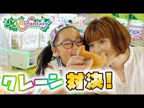 ママとクレーンゲーム対決でスクイーズ大量ゲット♪モーリーファンタジー☆