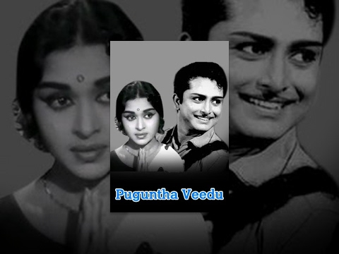 Puguntha Veedu Tamil Full Movie : AVM Rajan, Chandrakala