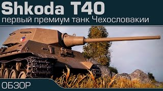 World of Tanks Skoda T40 первый премиум танк Чехословакии, обзор