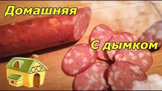 Домашняя колбаса  варено-копченая