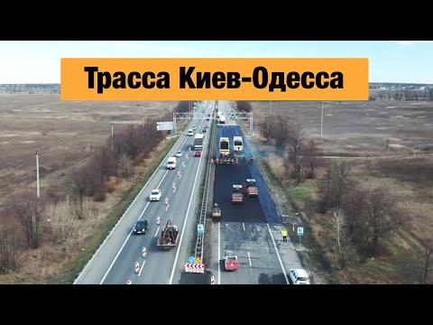 Трасса Киев-Одесса М-05. Ремонт дорог в Украине 2020.