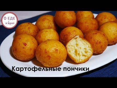 Ленивый пирожок с картошкой.  Картофельные пончики. Potato Donuts.