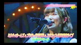 【期間限定公開】「BanG Dream!めざせ武道館特BanG!#3」