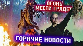 ОГНЕМ ПО ШЕПЧУЩИМСЯ! Отличные Новости! // Ходячие мертвецы 10 сезон