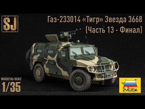 видео: Газ-233014 «Тигр» от Звезды (Часть 13 -Финал)