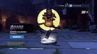 Overwatch PS4 Rus часть20 Хеллоуин! Костюмы и контейнеры! 12 октября 2016