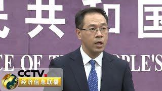 《经济信息联播》 20191114| CCTV财经