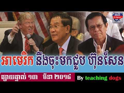 Cambodia News 2018 | VOA Khmer Radio 2018 | Cambodia Hot News | Night, On Tuesday 13 March 2018