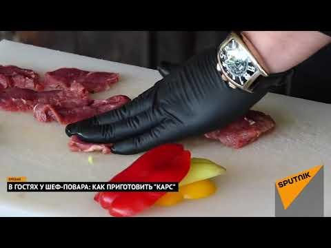 Рецепт приготовления армянского блюда
