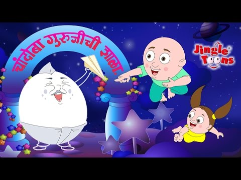 Shala Chandoba Gurujinchi | शाळा चांदोबा गुरुजींची | JingleToons Marathi Song By JingleToons