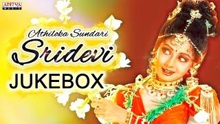 Athiloka Sundari Sridevi Telugu Hits ll Jukebox