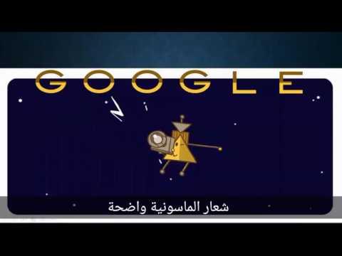 هل اخترقت ناسا حزام (فان ألن) ام لا؟
