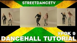 Дэнсхолл Уроки/Dancehall Tutorials | Lesson 9 - Trendy, Wheelchair