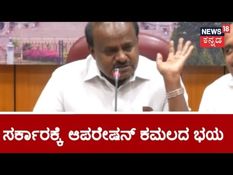 CM Kumaraswamy Directs Intelligence Department To Gather Information About Disgruntled MLAs