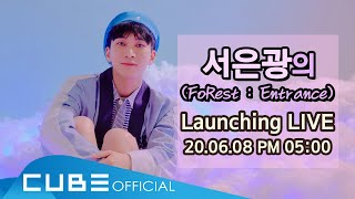 서은광의 'FoRest : Entrance' Launching LIVE