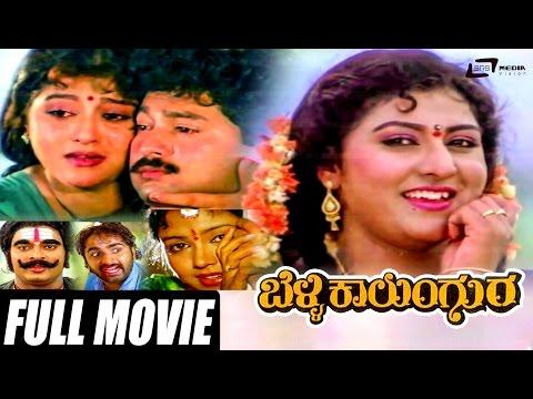 Belli Kalungura – ಬೆಳ್ಳಿ ಕಾಲುಂಗುರ   Kannada Full HD Movie   Malashree, Sunil, Thara   Hamsalekha