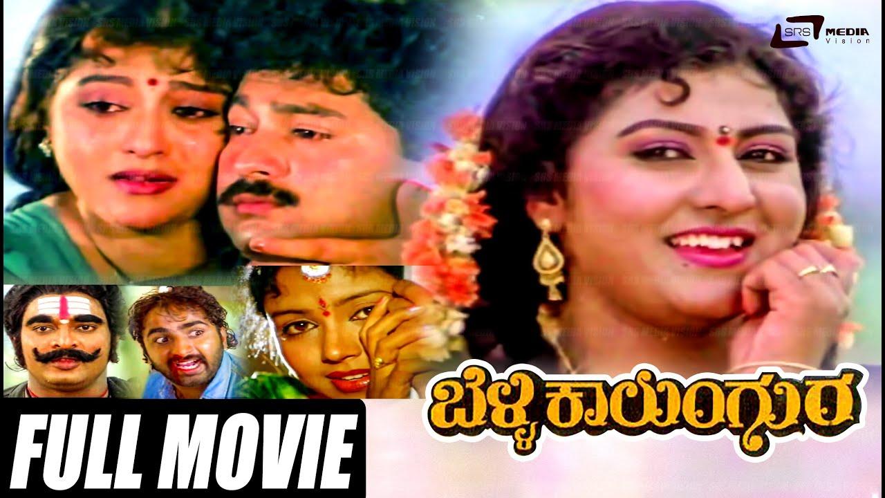 Kannada Drama Movie