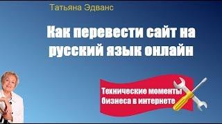 Как перевести сайт на русский язык онлайн
