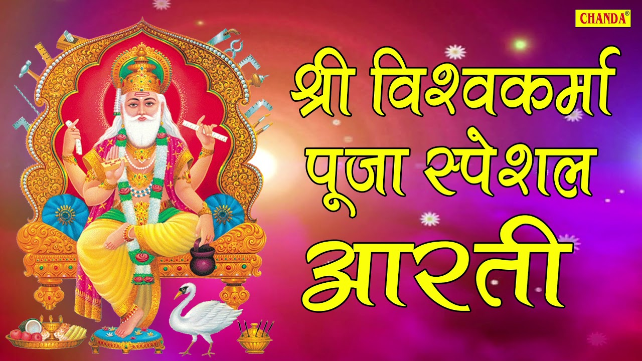 श्री विश्वकर्मा पूजा स्पेशल आरती : Shree Vishwakarma Aarti | Hindi Most Popular Devotional Bhajan