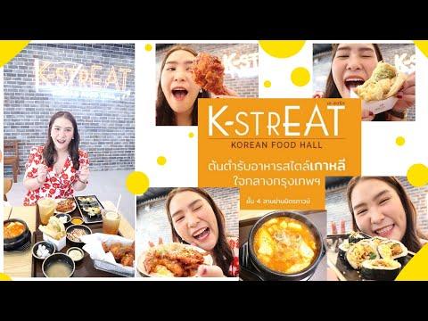 ยกมาทั้งเกาหลี พาบุก K-StrEAT (Korean Food Hall) สามย่านมิตรทาวน์ | PZployzaiiii