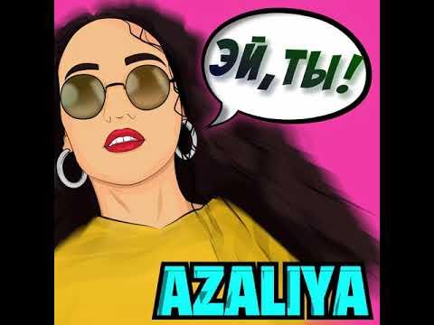 AZALIYA - Эй, ты!