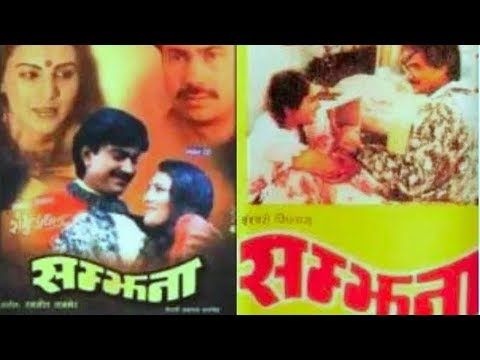 Superhit Old Nepali Full Movie | SAMJHANA Ft. Bhuwan KC, Tripti Nadakar | Highlights Movies