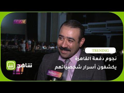نجوم دفعة القاهرة يكشفون أسرار شخصياتهم Youtube