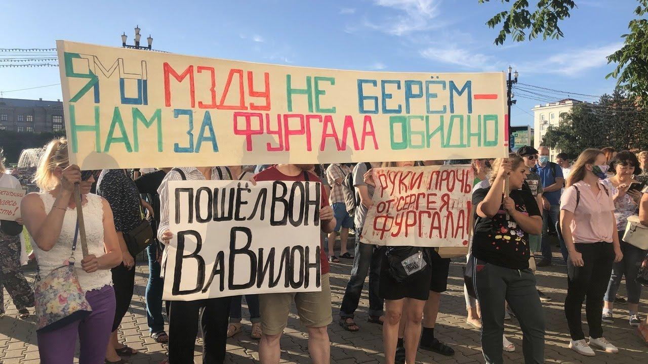 Жители Хабаровска не принимают назначение врио Михаила Дегтярева / LIVE 21.07.20