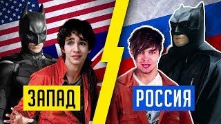 """РУССКИЕ """"ОТБРОСЫ"""", """"БЭТМЕН"""" ОТ НТВ И ДРУГИЕ НАШИ БЕЗУМНЫЕ АДАПТАЦИИ!!!"""