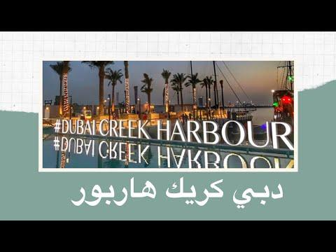 افتتاح مرسى دبي كريك هاربور أحدث الوجهات السياحية بدبي |  Dubai Creek Harbour