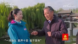 [远方的家]大运河(44) 寻访老船工 聆听古运河上的故事| CCTV中文国际 - YouTube