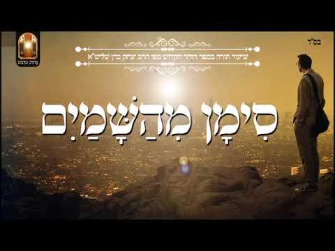 """סימן מהשמים - הרב יצחק כהן שליט""""א - שיעור תורה בזוהר הקדוש"""