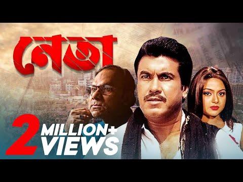 Neta   নেতা   Bangla Movie   Manna   Nodi   Bangla New Action Movie