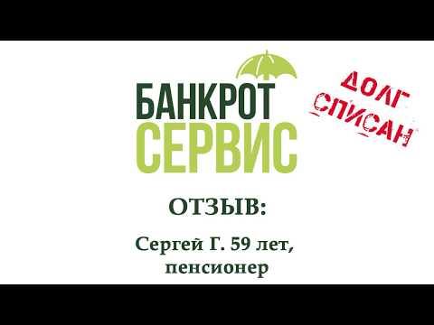 Отзыв о работе Банкрот-Сервис: Сергей Г.