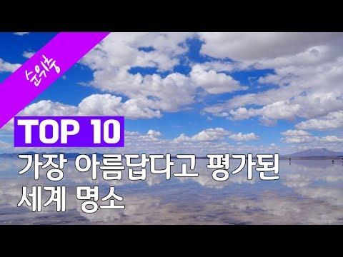 가장 아름답다고 평가된 세계 명소 Top 10