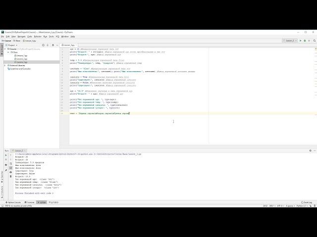 Комментарии | #6 - Курс по Python для начинающих