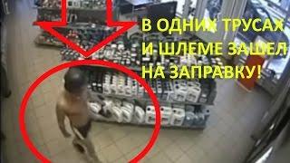 Пьяный русский мужик на заправке в одних трусах и шлеме! Drunk in his underwear. СМОТРЕТЬ ДО КОНЦА!